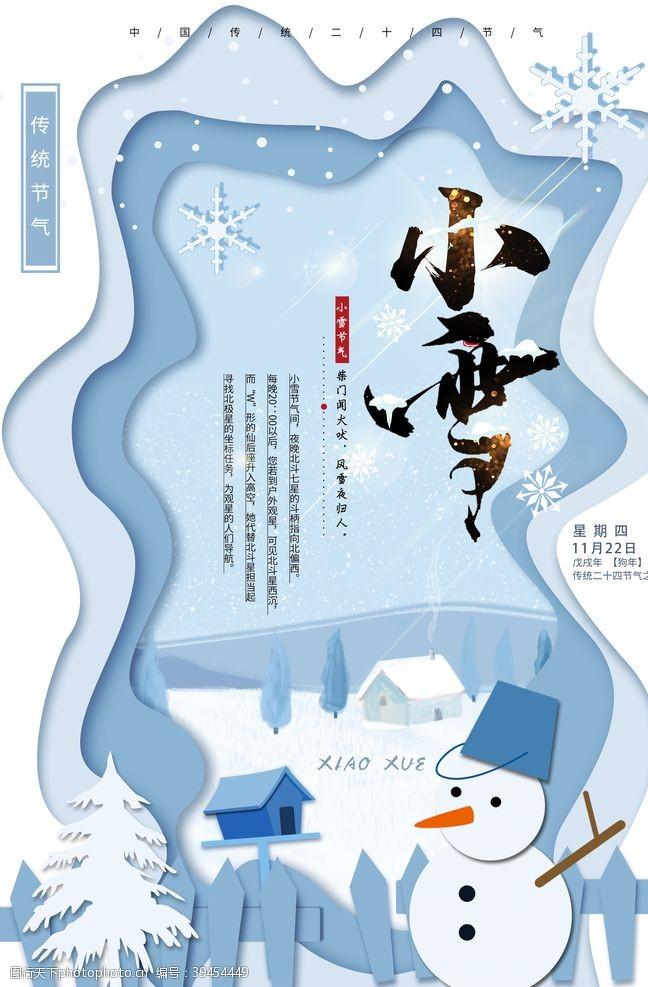 大雪小雪海报图片