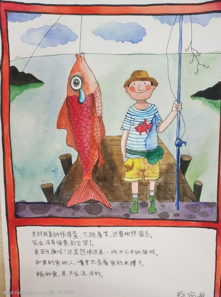 小学生水彩钓鱼图片