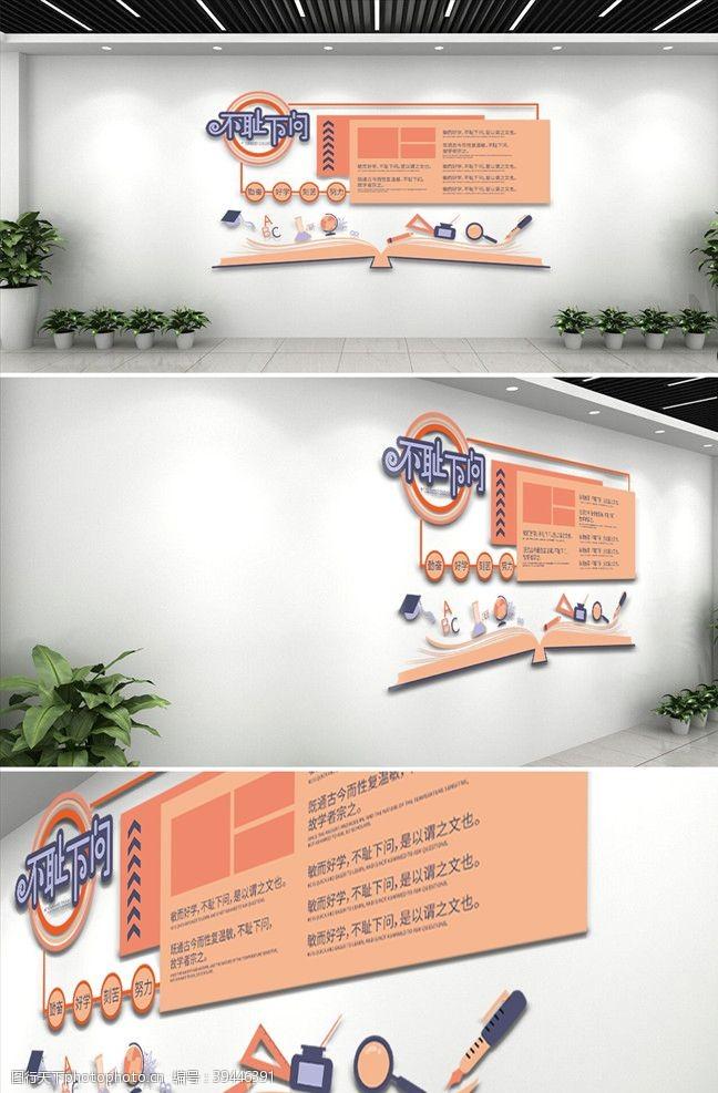 校园文化墙图片