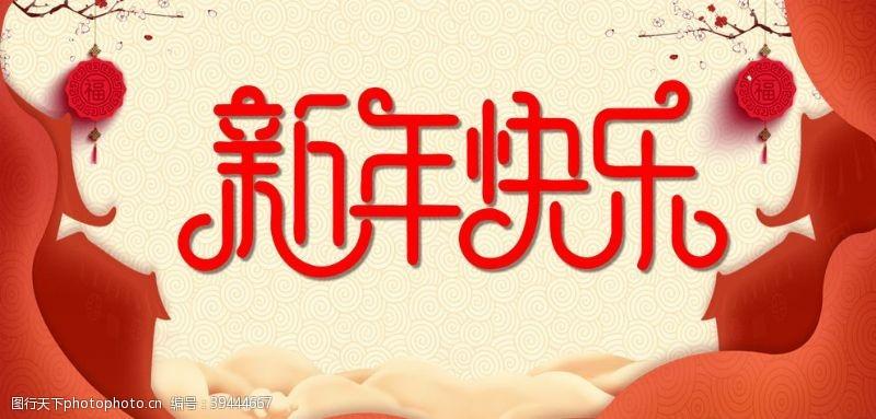 灯笼背景新年快乐图片