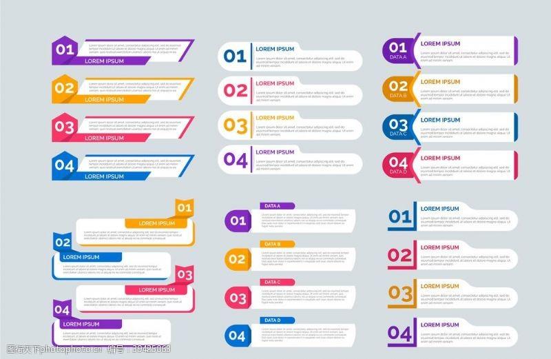 业绩信息图模板流程图片