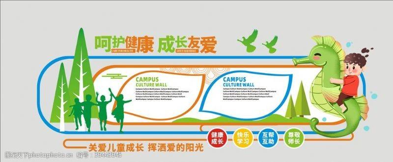 教育幼儿园文化墙图片
