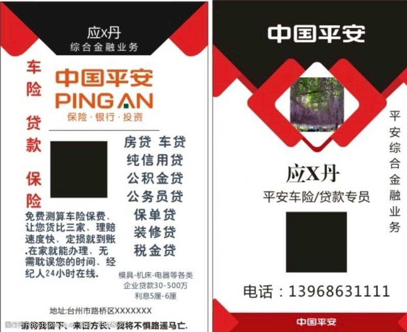 平安保险中国平安名片保险广告设图片