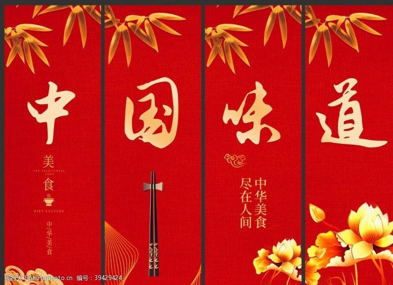 餐饮广告中国味道图片