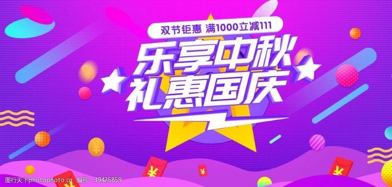 中秋国庆展架中秋国庆双节钜惠图片