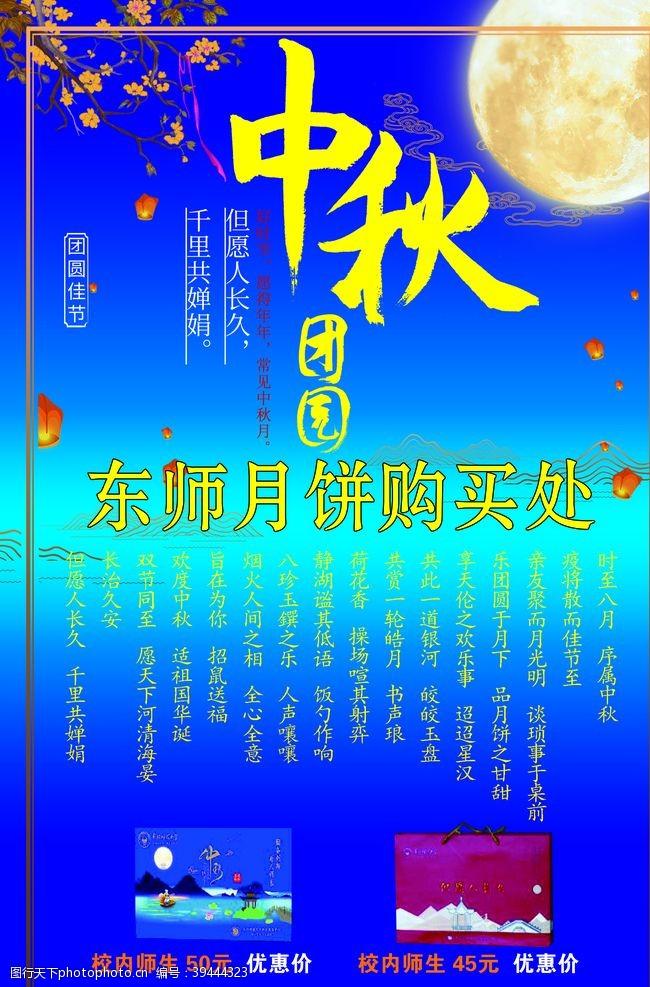 月亮中秋国庆图片