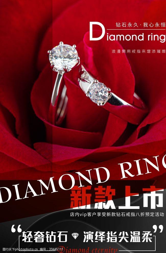 情人节珠宝图片