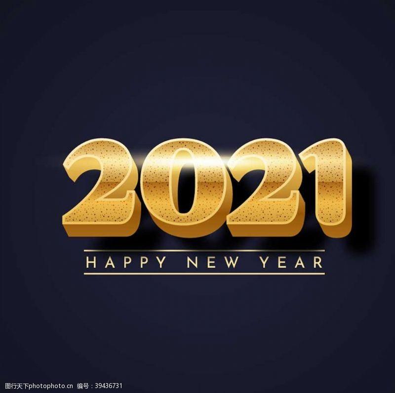 节日元素2021数字图片