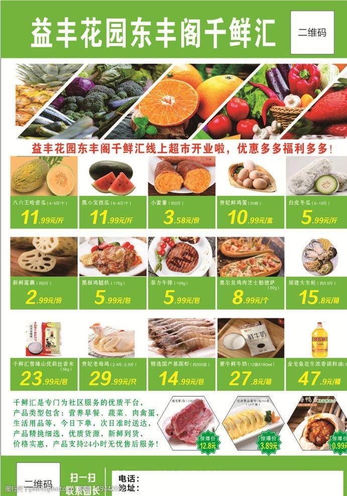 超市海报菜单图片