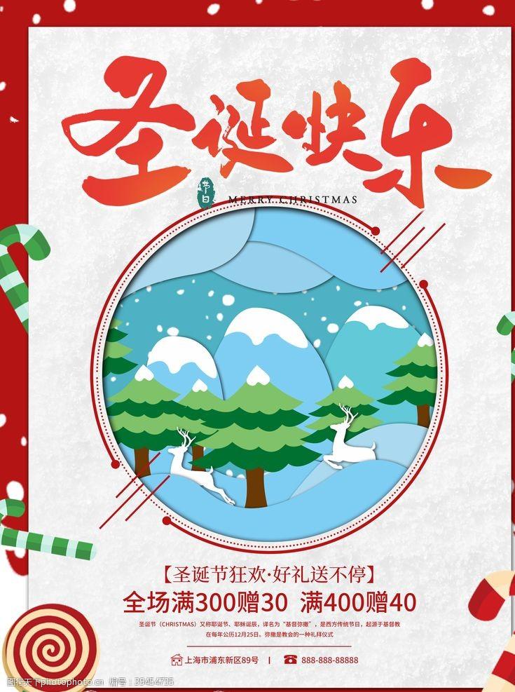 新品上市冬季海报图片