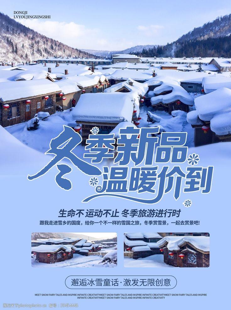 大雪冬季旅行图片