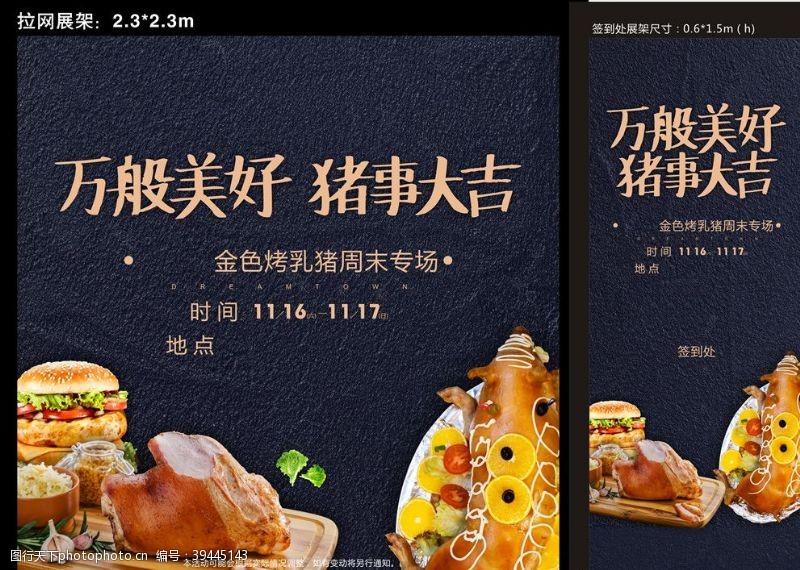 商铺房地产烹饪烤鸡活动周末物料图片