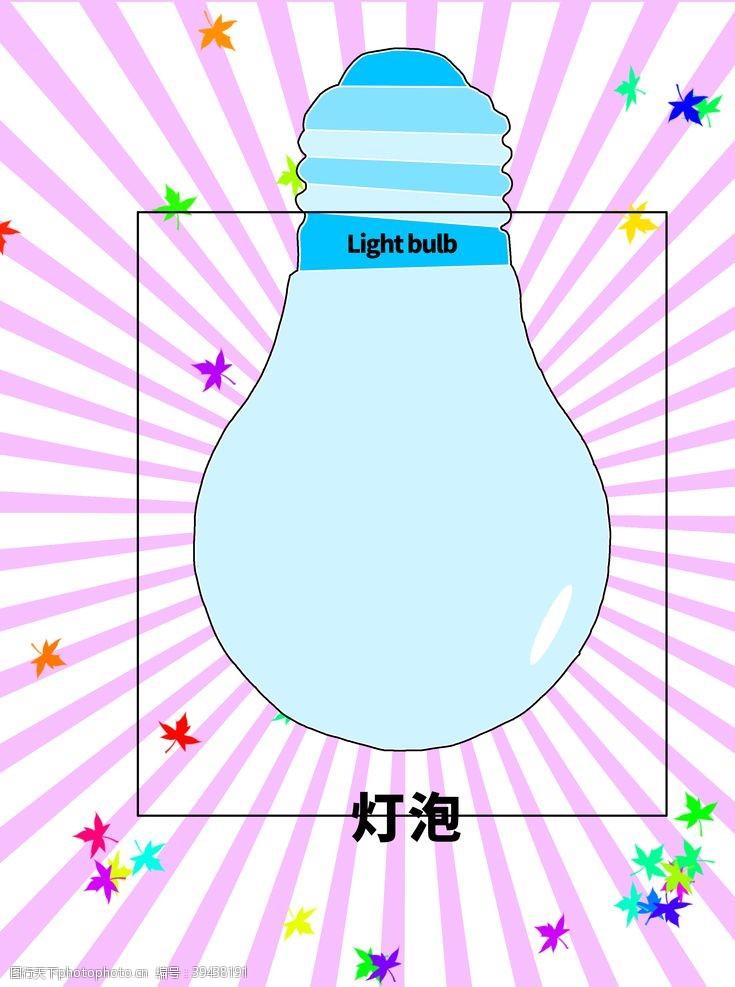 分层紫色放射方形灯泡卡通图片