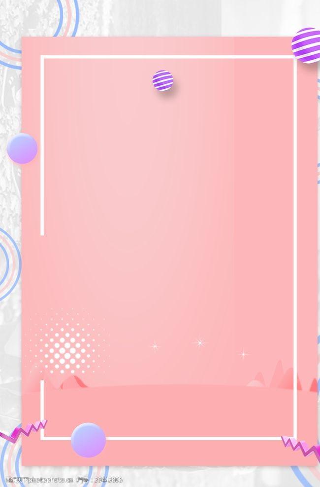 妇女节背景粉色浪漫七夕情人节背景图片