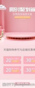 门头粉色时尚日用百货电商移动端首页图片