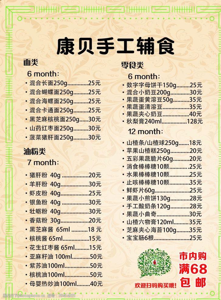 绿色价目表辅食菜单图片