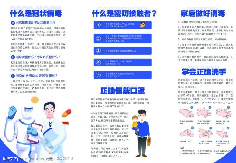 冠状病毒三折页预防宣传手册图片