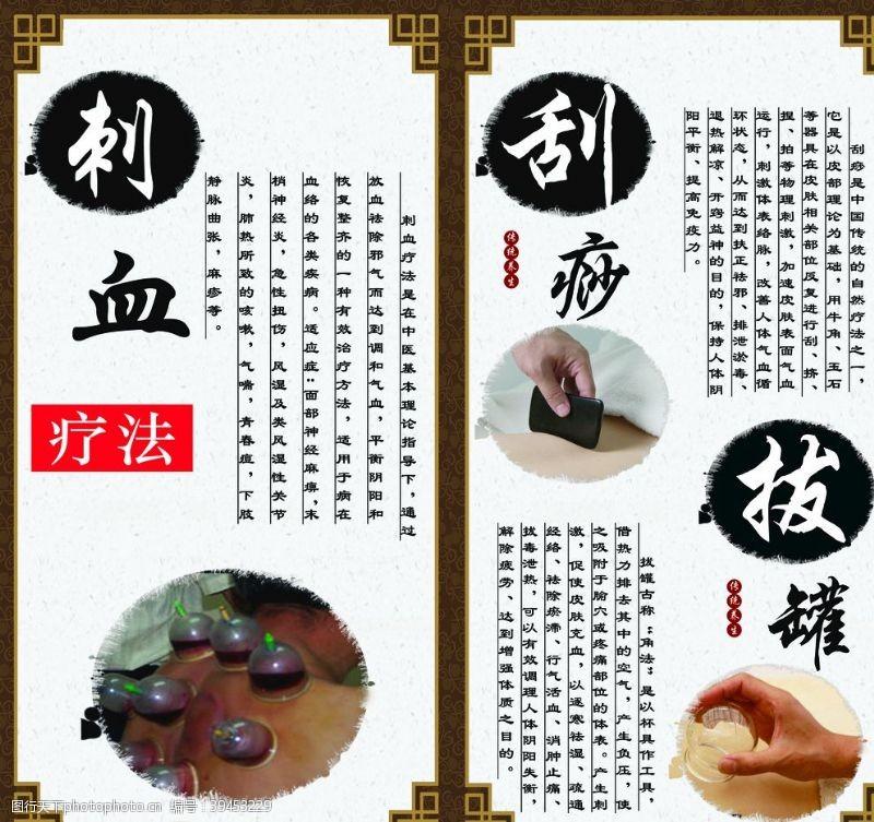 传统文化刮痧拔罐刺血展板图片