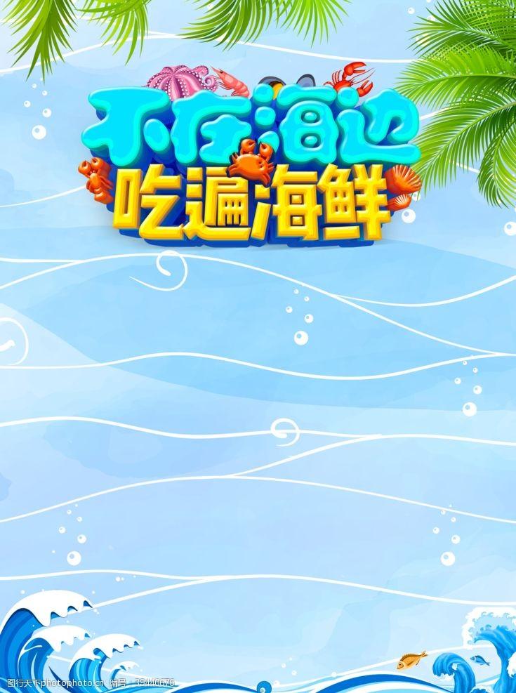 椰子树海鲜促销海报图片