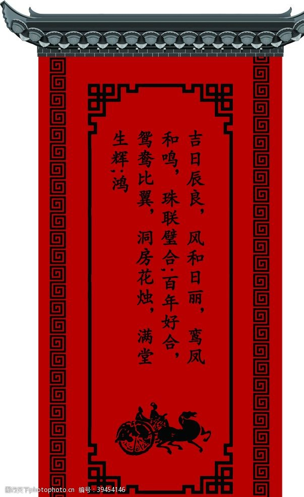 复古汉式婚礼副背景图片