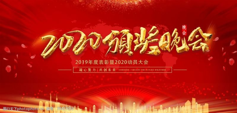 光效红色颁奖晚会背景图片