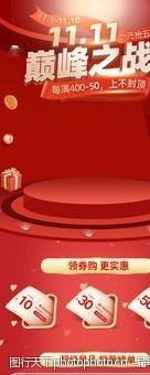 化妆品红色立体双11全球狂欢手机首页图片