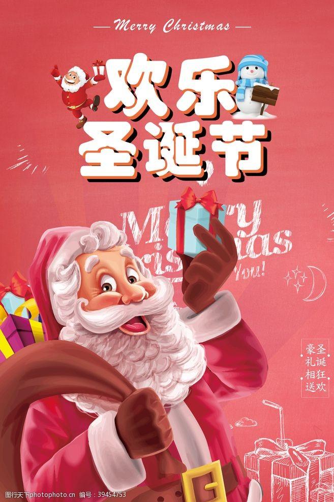 小清新欢乐圣诞图片