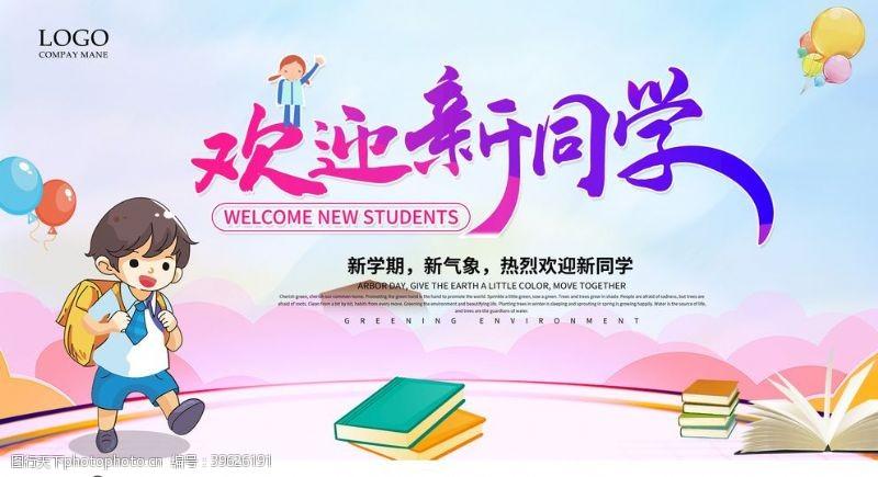 欢迎新同学迎新展板缤纷温馨图片