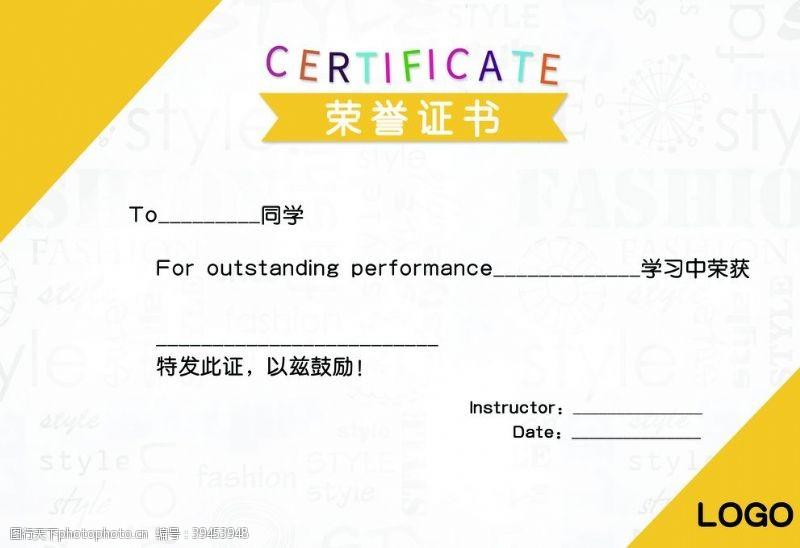 教育奖状荣誉证书图片