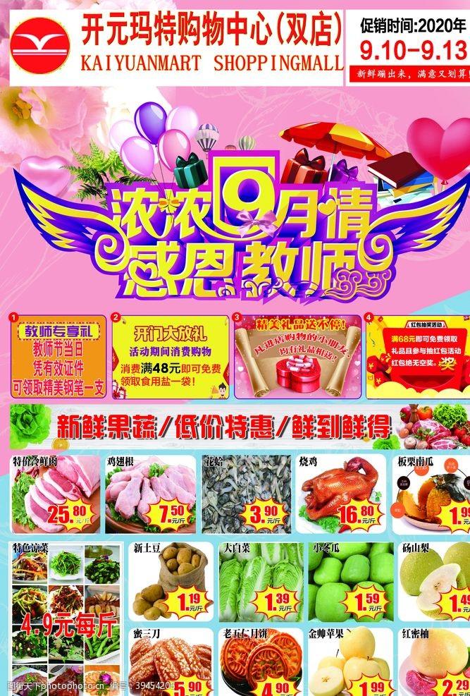 超市海报教师节dm首版图片