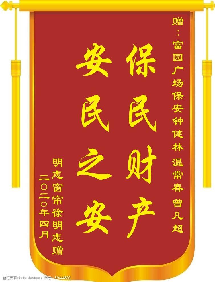 教育锦旗图片