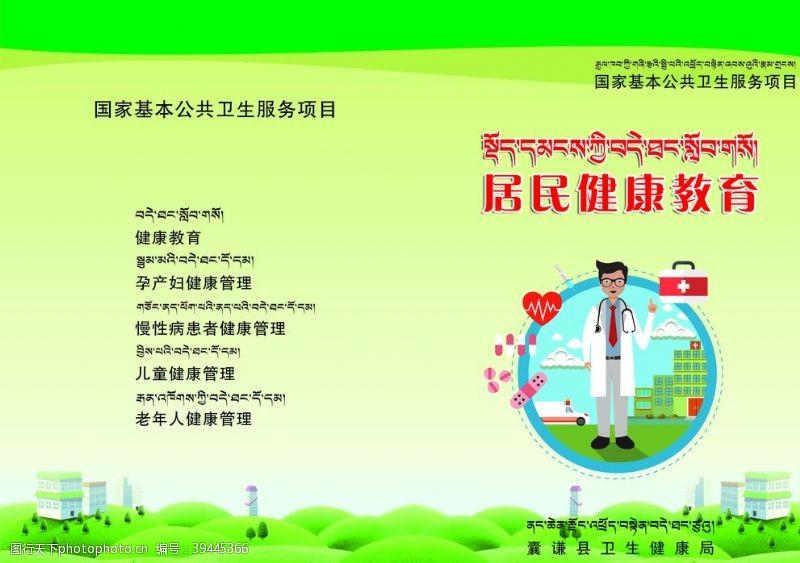 居民健康教育封面图片