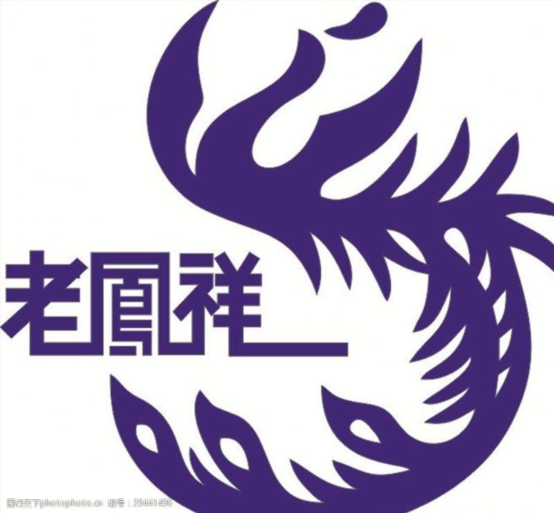 老凤祥标志图片