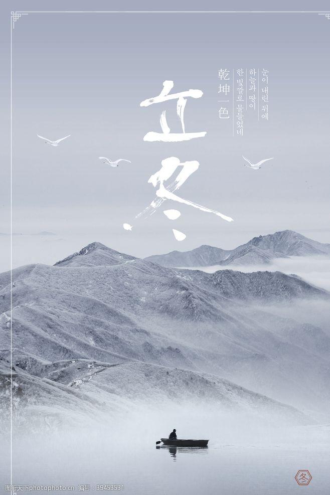 传统立冬图片