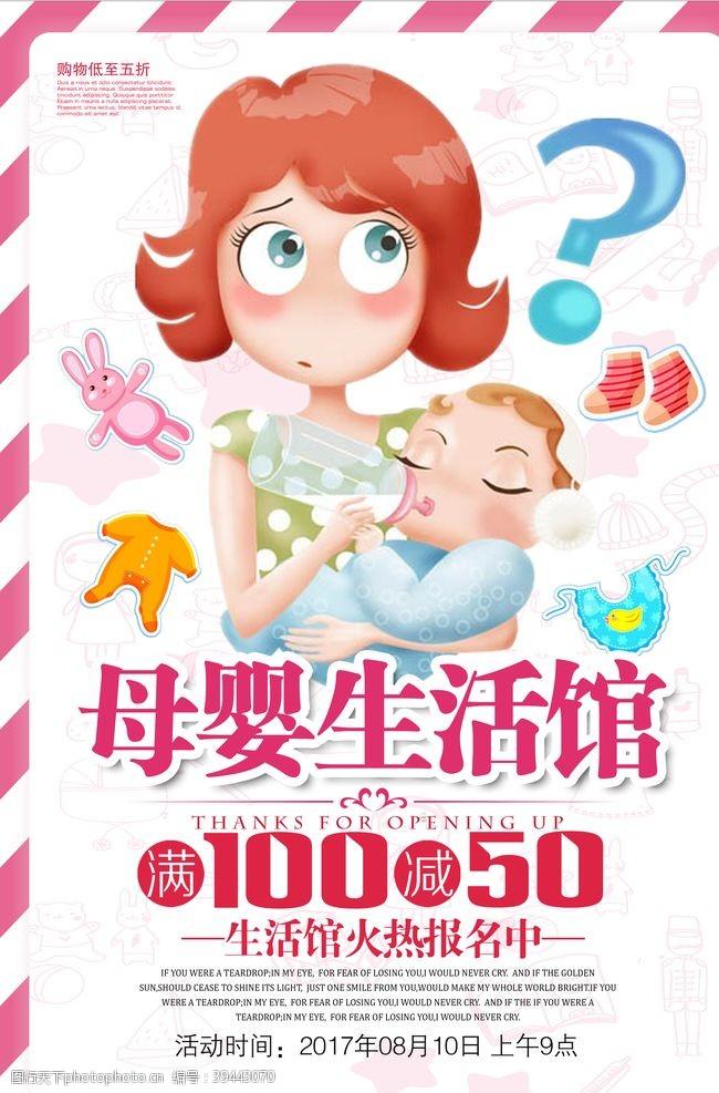 儿童早教母婴生活馆海报设计图片