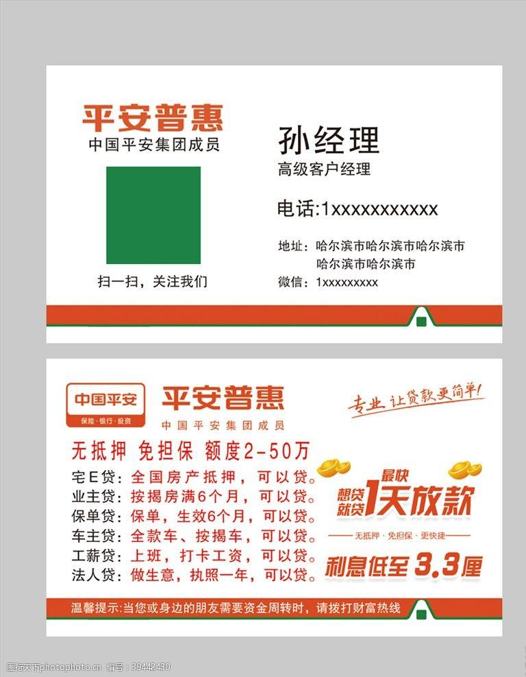 平安保险平安普惠名片急用钱图片