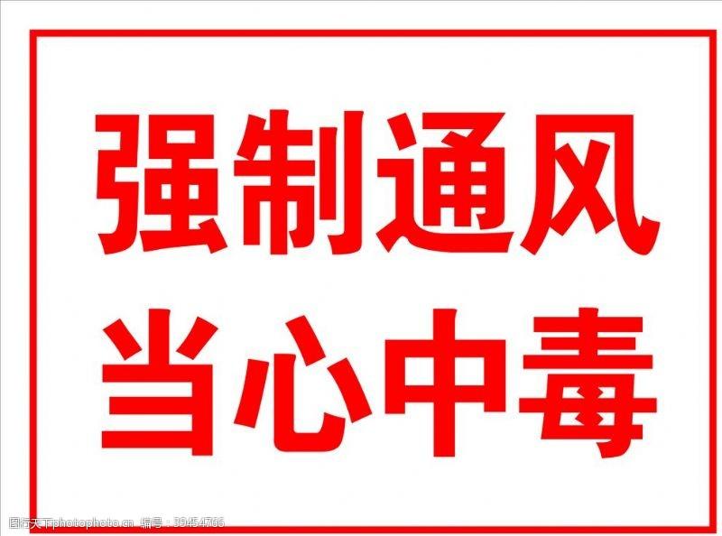 门头强制通风当心中毒警示标志图片