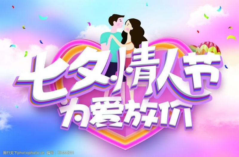 情人节七夕图片