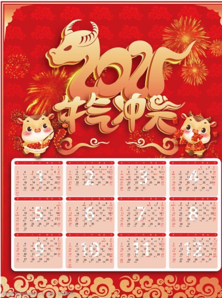 新年挂历日历牛年日历图片