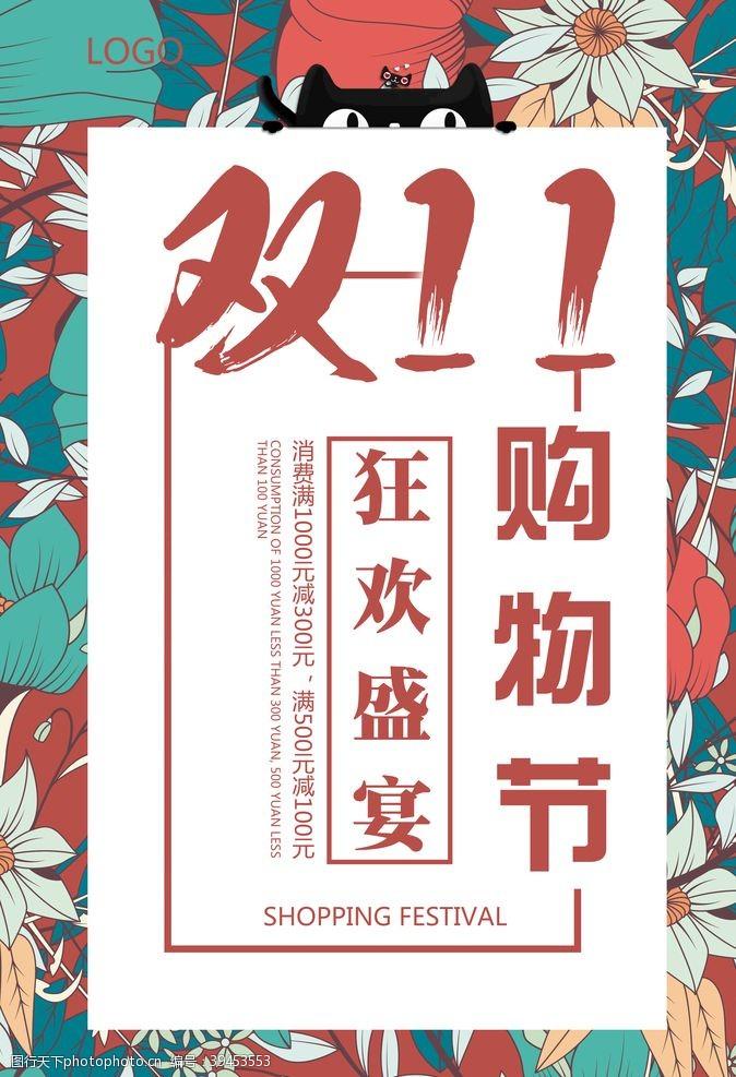 门头日式风双十一狂欢购物节海报图片