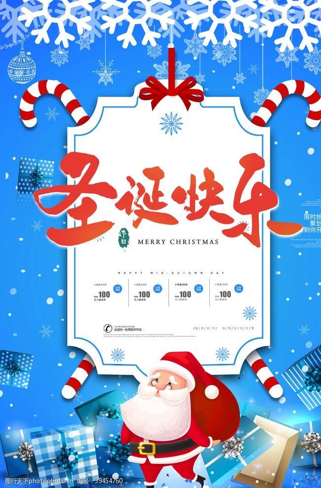 小清新圣诞节海报图片