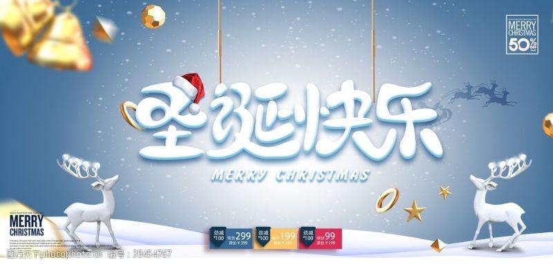 冬天圣诞快乐图片