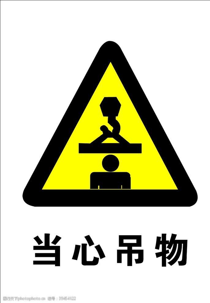 工地安全牌施工安全牌图片