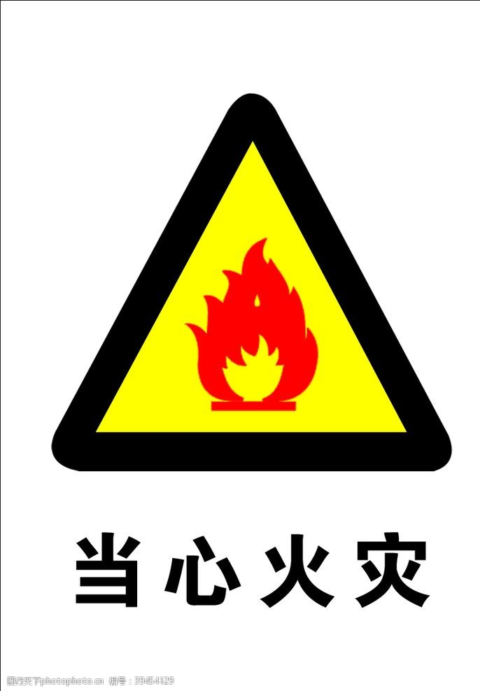 禁止标牌施工安全牌图片