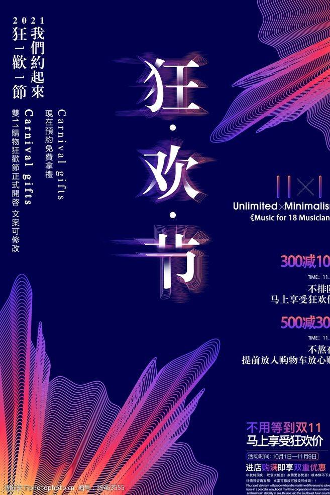 门头双十一狂欢节双11海报图片