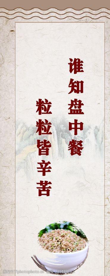 宣传海报谁知盘中餐图片