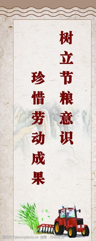 宣传海报树立节粮意识图片