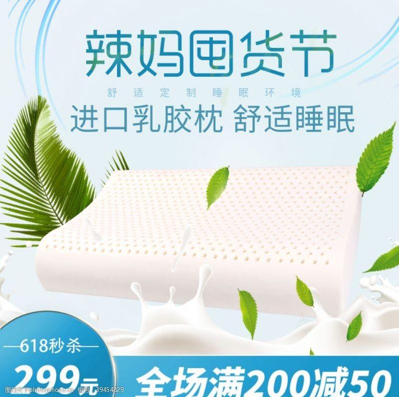 化妆品淘宝辣妈乳胶枕枕头618主图图片