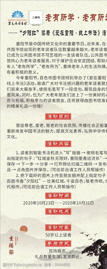 夕阳红图书馆重阳节易拉宝图片