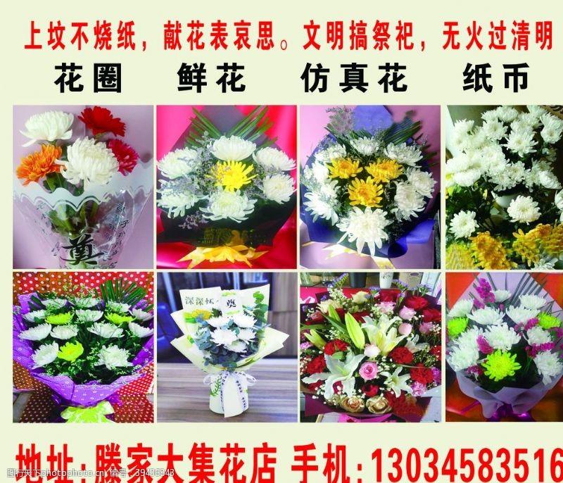清明鲜花广告图片